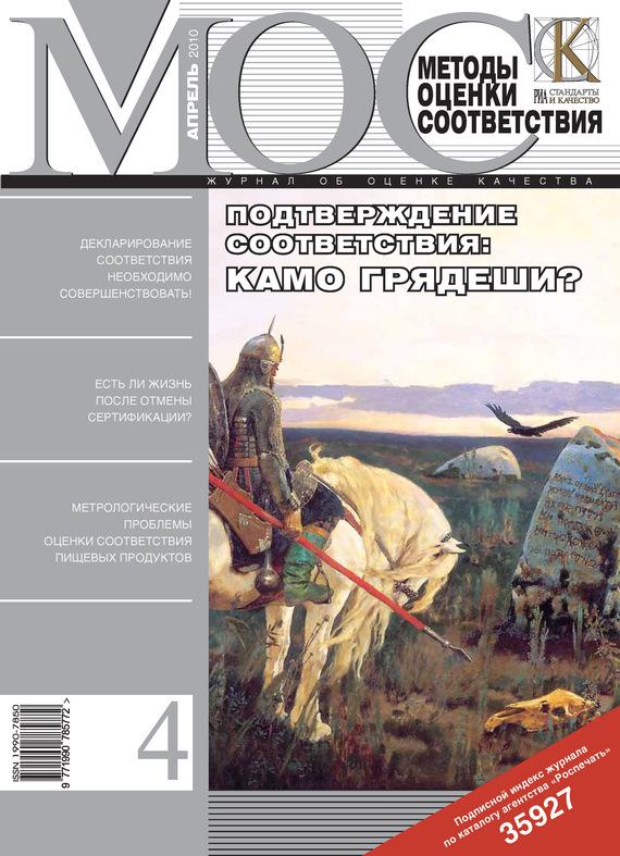 Отсутствует Методы оценки соответствия № 4 2010 отсутствует журнал консул 4 23 2010