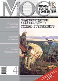 - Методы оценки соответствия № 4 2010