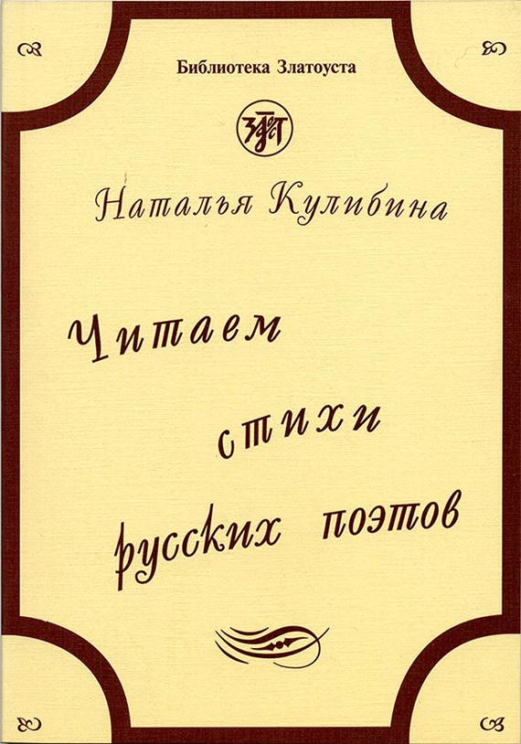 Читаем стихи русских поэтов. Пособие по обучению чтению художественной литературы случается взволнованно и трагически