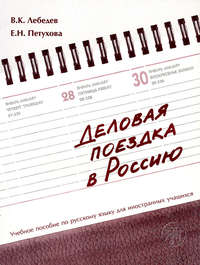 Лебедев, В. К.  - Деловая поездка в Россию. Учебное пособие по русскому языку для иностранных учащихся