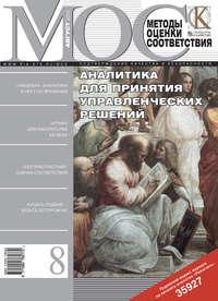 - Методы оценки соответствия № 8 2010