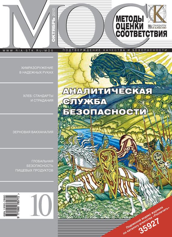Отсутствует Методы оценки соответствия № 10 2010