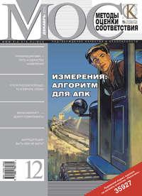 - Методы оценки соответствия № 12 2010