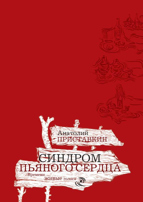 Анатолий Приставкин - Синдром пьяного сердца