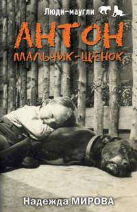 Мирова, Надежда  - Антон. Мальчик-щенок