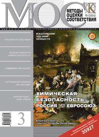 Отсутствует - Методы оценки соответствия № 3 2011