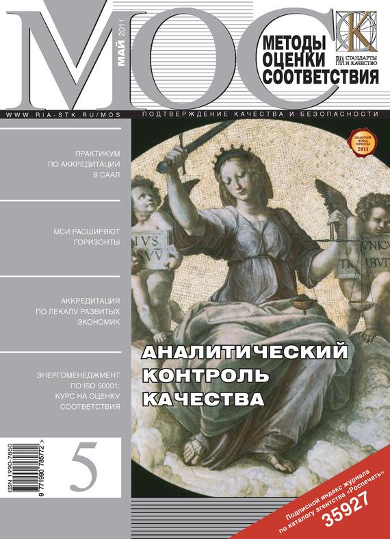 Обложка книги Методы оценки соответствия &#8470 5 2011, автор Отсутствует