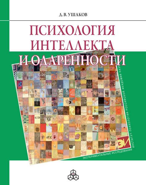 Д. В. Ушаков