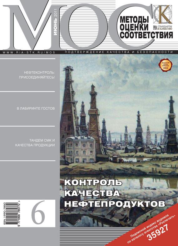 Отсутствует Методы оценки соответствия № 6 2011 отсутствует контроль качества продукции 6 2014