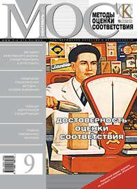 Отсутствует - Методы оценки соответствия № 9 2011