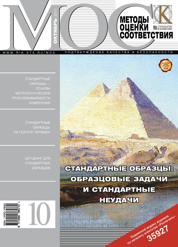 Отсутствует Методы оценки соответствия № 10 2011 стандартные куртки