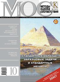 Отсутствует - Методы оценки соответствия № 10 2011