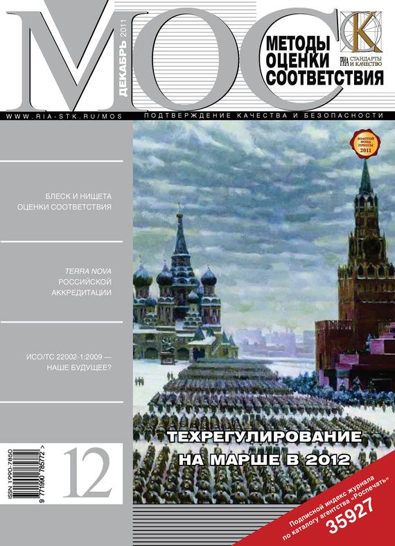 Отсутствует Методы оценки соответствия № 12 2011