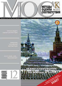 - Методы оценки соответствия № 12 2011