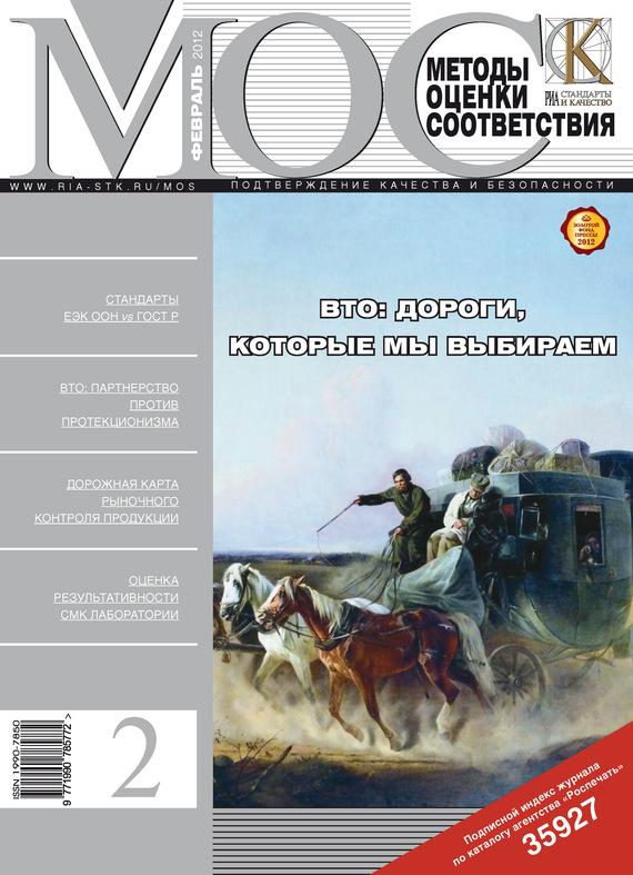 Отсутствует Методы оценки соответствия № 2 2012 журнал бракеража готовой кулинарной продукции