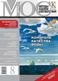 - Методы оценки соответствия &#8470 8 2012