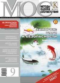 - Методы оценки соответствия № 9 2012