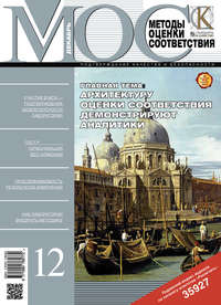- Методы оценки соответствия № 12 2012
