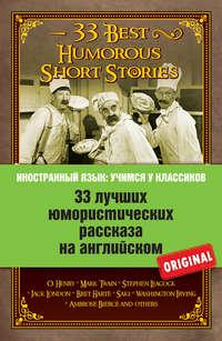 - 33 лучших юмористических рассказа на английском / 33 Best Humorous Short Stories