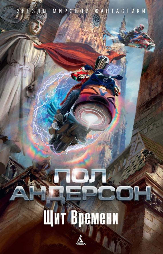 Щит Времени (сборник) от ЛитРес