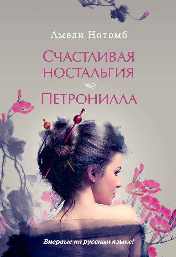 Обложка книги Счастливая ностальгия. Петронилла (сборник), автор Нотомб, Амели