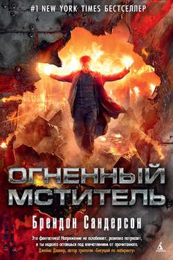 Обложка книги Огненный мститель