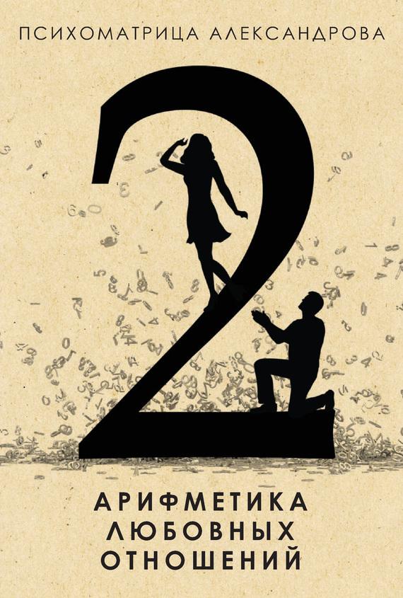 Александр Александров Арифметика любовных отношений
