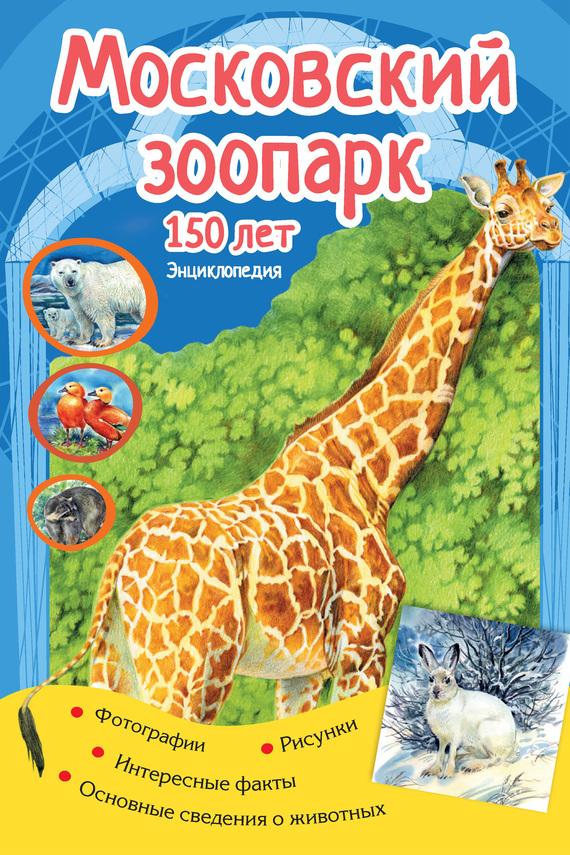 Отсутствует Московский зоопарк. 150 лет