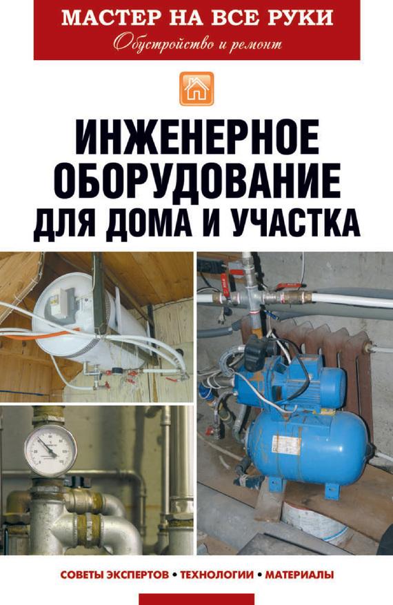Инженерное оборудование для дома и участка от ЛитРес