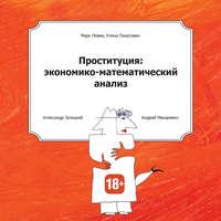 Покатович, Е. В.  - Проституция: экономико-математический анализ