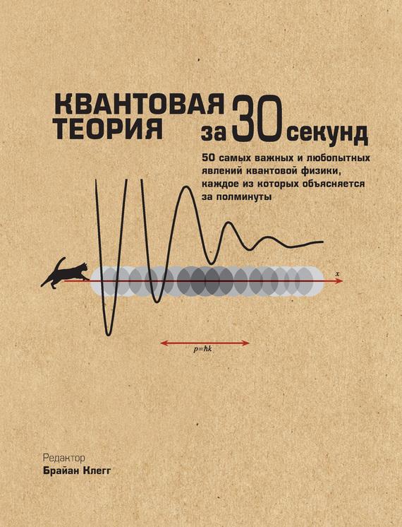 Коллектив авторов Квантовая теория за 30 секунд коллектив авторов квантовая теория за 30 секунд