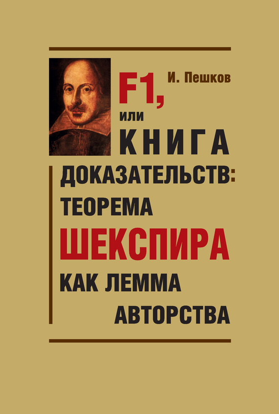 F1, или Книга доказательств: теорема Шекспира как лемма авторства от ЛитРес