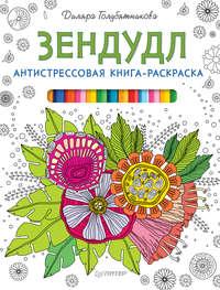 Голубятникова, Диляра  - Зендудл. Антистрессовая книга-раскраска