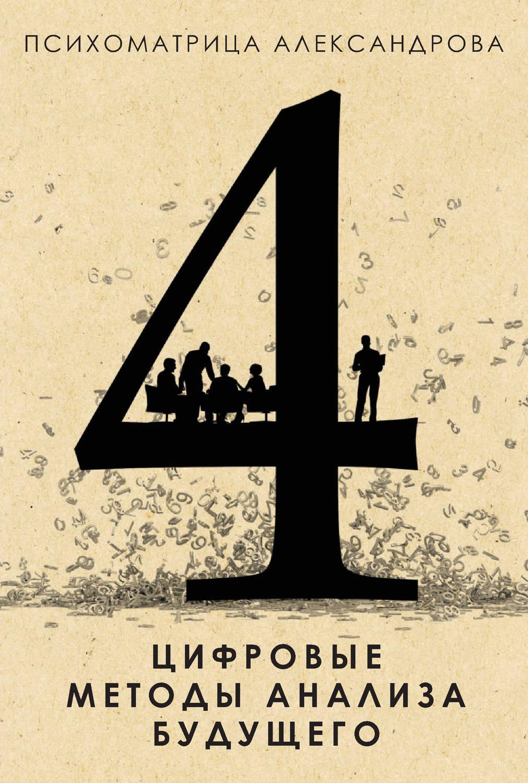 Скачать бесплатно книгу александрова даты и судьбы