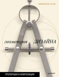 Элам, Кимберли  - Геометрия дизайна. Пропорции и композиция