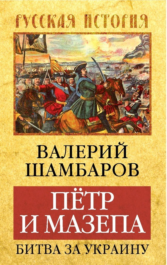 Валерий Шамбаров Петр и Мазепа. Битва за Украину вильгельм ii битва императоров почему мы воевали с россией