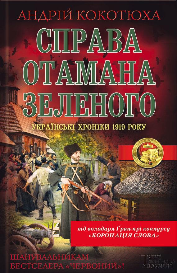 Справа отамана Зеленого. Українські хроніки 1919 року от ЛитРес