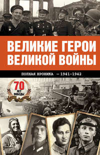 Сульдин, А. В.  - Великие герои Великой войны. Хроника народного подвига (1941–1942)