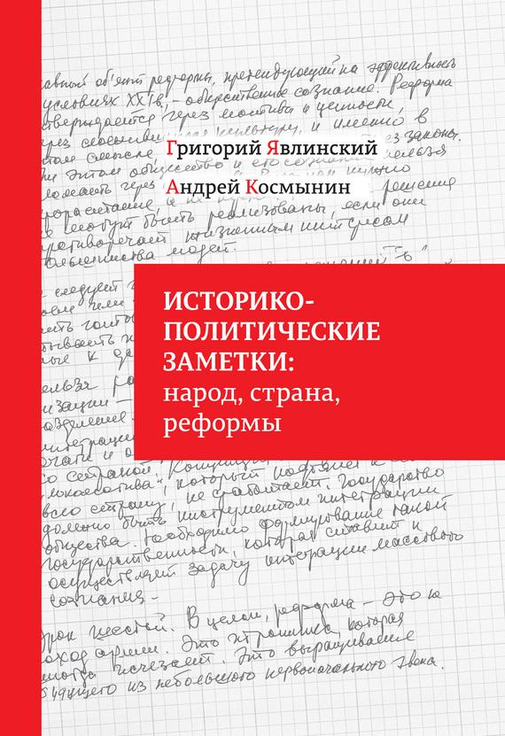 Григорий Явлинский Историко-политические заметки: народ, страна, реформы