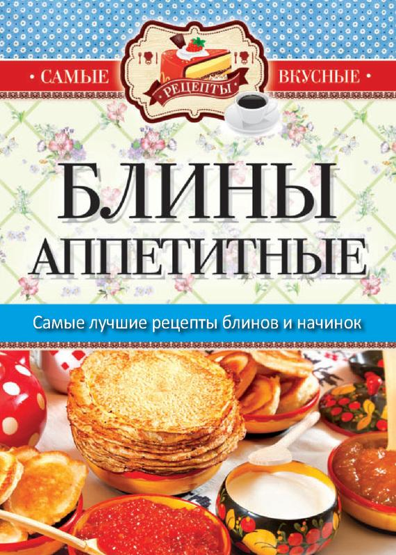 Отсутствует Блины аппетитные елочные украшения русские подарки декоративное украшение с led подсветкой