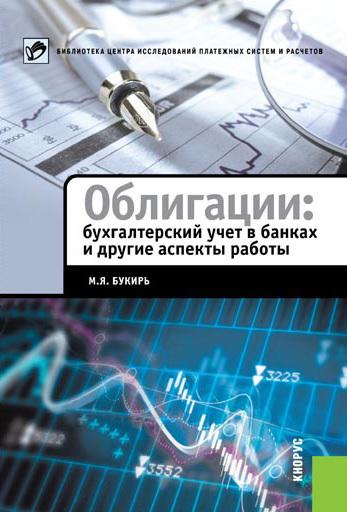 Облигации: бухгалтерский учет в банках и другие аспекты работы