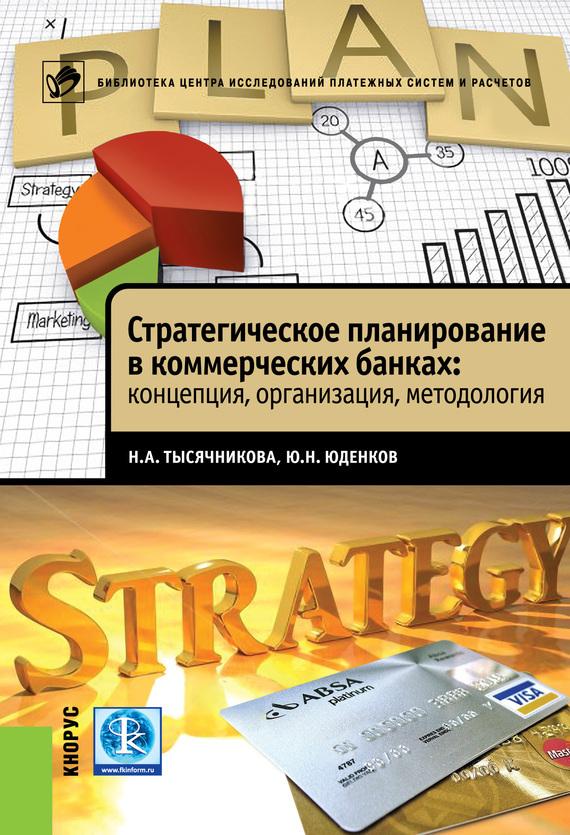 Стратегическое планирование в коммерческих банках: концепция, организация, методология от ЛитРес