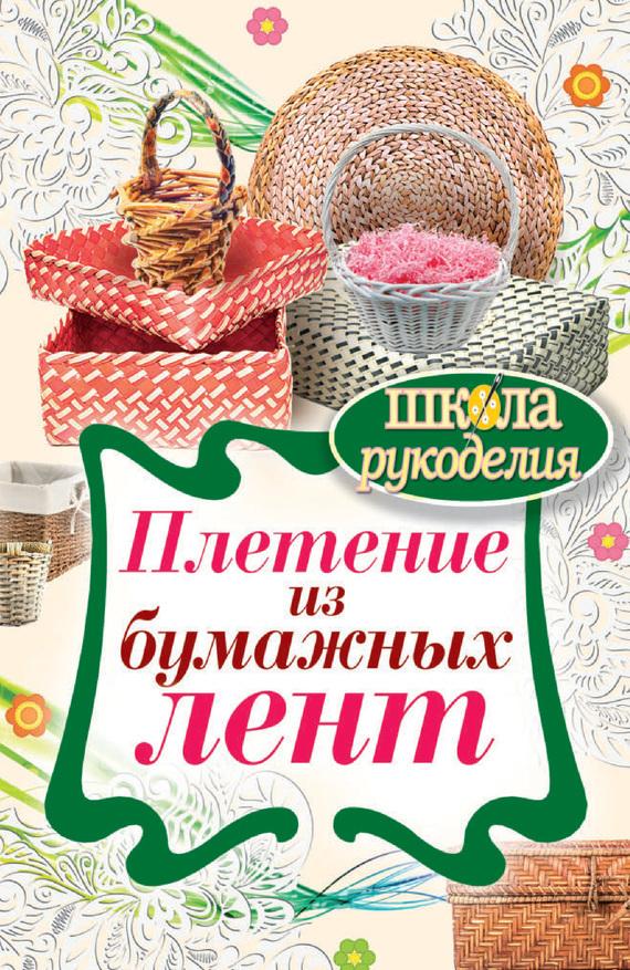 Татьяна Плотникова Плетение из бумажных лент