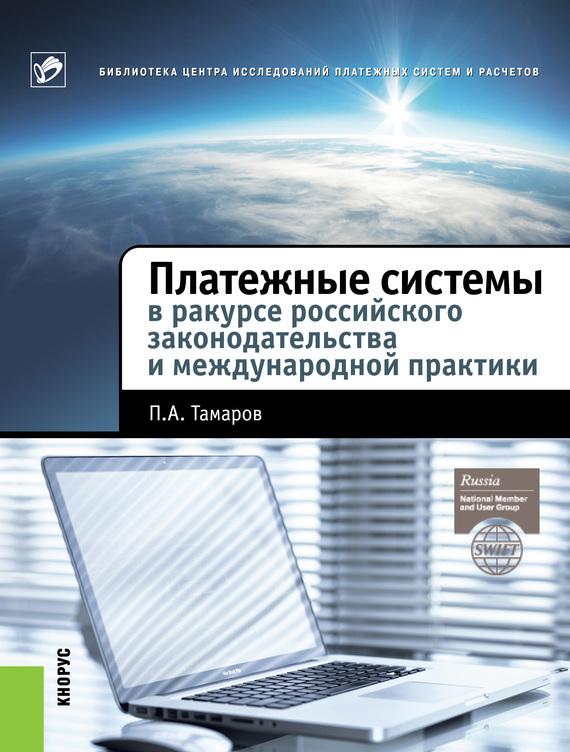 Платежные системы в ракурсе российского законодательства и международной практики