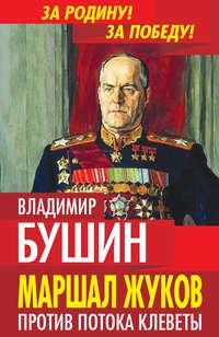 Бушин, Владимир  - Маршал Жуков. Против потока клеветы