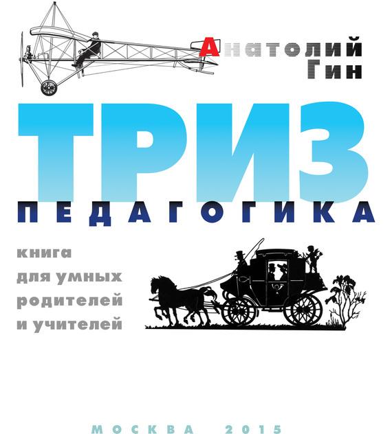 Анатолий Гин бесплатно