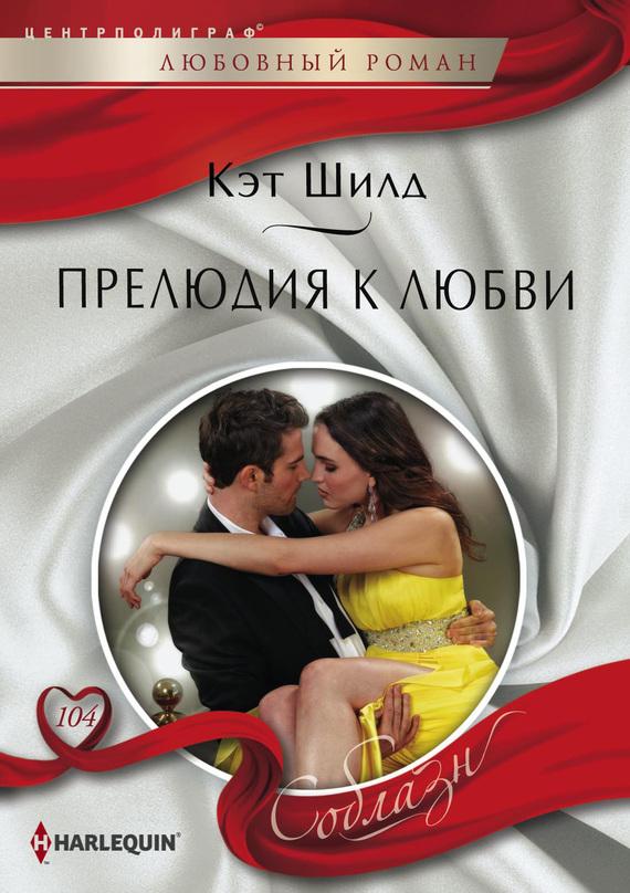 Красивая обложка книги 13/40/10/13401077.bin.dir/13401077.cover.jpg обложка