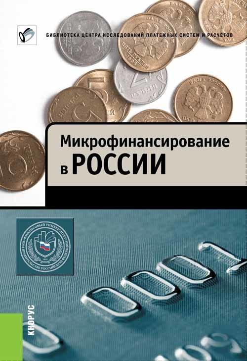 М. В. Мамута Микрофинансирование в России