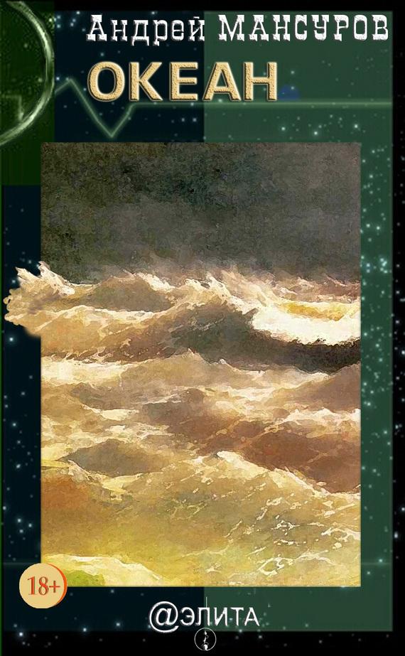 Океан (сборник)