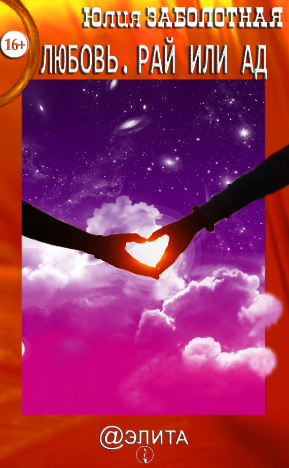 Любовь. Рай или ад (сборник) от ЛитРес
